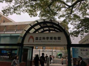 国立科学博物館へ行こう!①