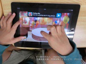 iPadで遊ぼう②