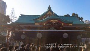 日枝神社へ行こう①