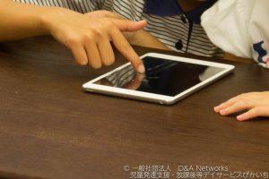iPadで遊ぼう!①