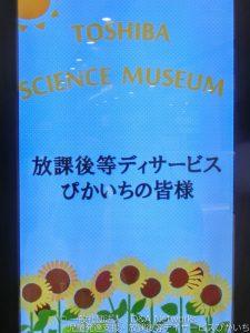 東芝未来科学館へ行こう!①
