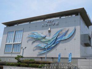 東京都水の科学館へ行こう!