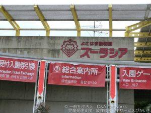 181124ぴかいち バスツアー【横浜編】に参加しよう!①