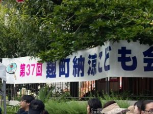 190824麹町納涼子ども会へ行こう!